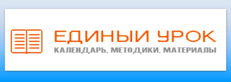 Единыйурок.рф - онлайн-площадка для проведения Единых уроков, тематических занятий и образовательных мероприятий, рекомендованных Министерством образования и науки Российской Федерации