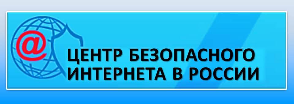Центр безопасного Интернета в России