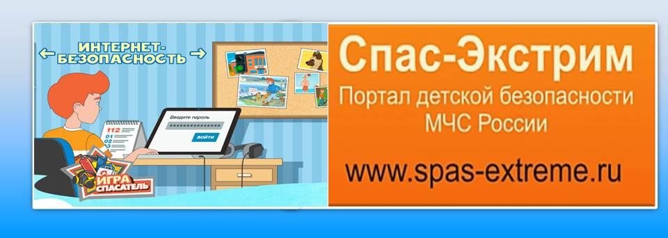 СПАС-ЭКСТРИМ. Портал детской безопасности МЧС России