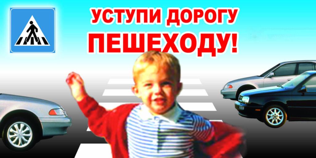 Уступи дорогу пешеходу