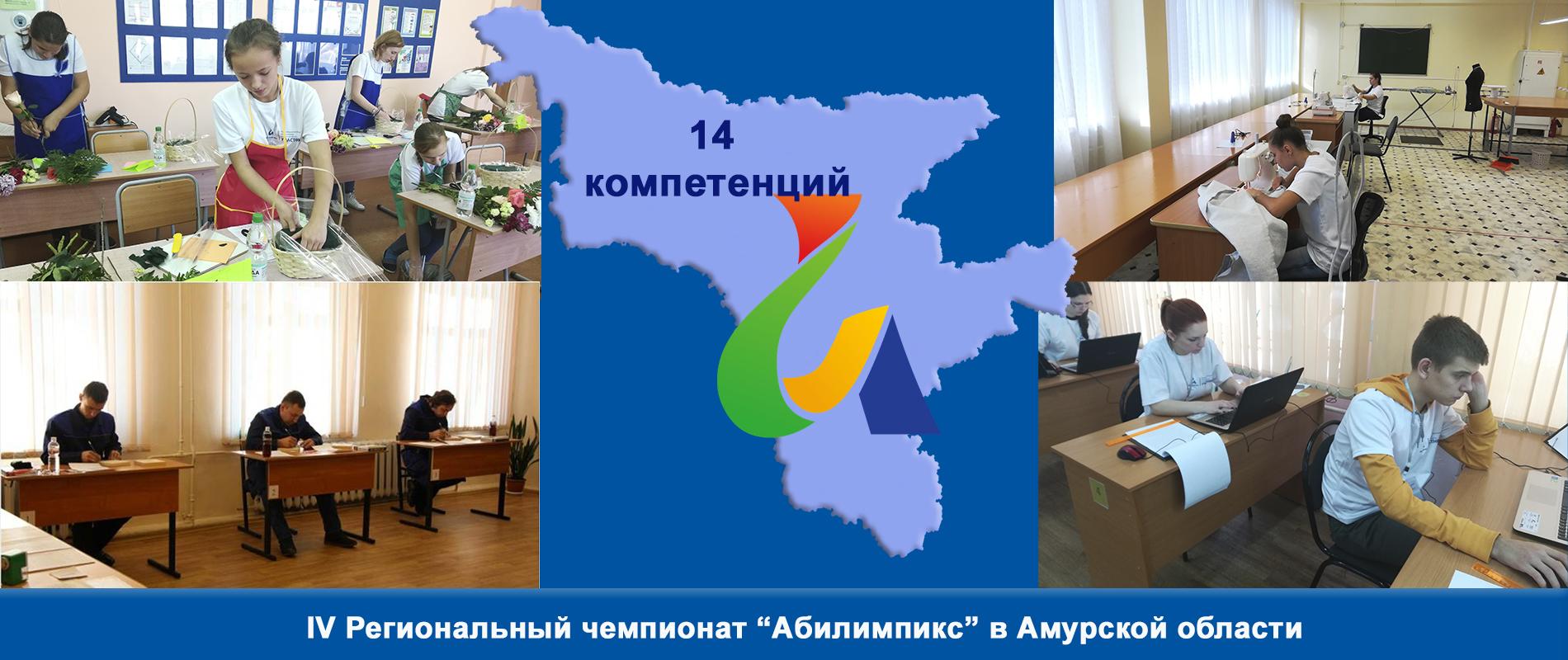 Перенесены сроки проведения IV регионального чемпионата «Абилимпикс – 2020»