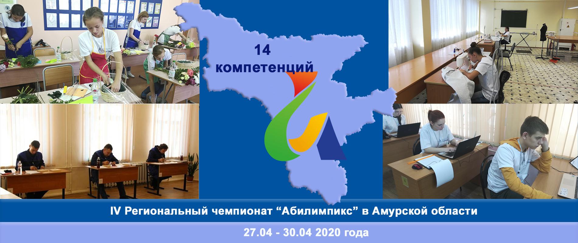 Стартовала заявочная кампания для участия в IV региональном чемпионате «Абилимпикс – 2020»